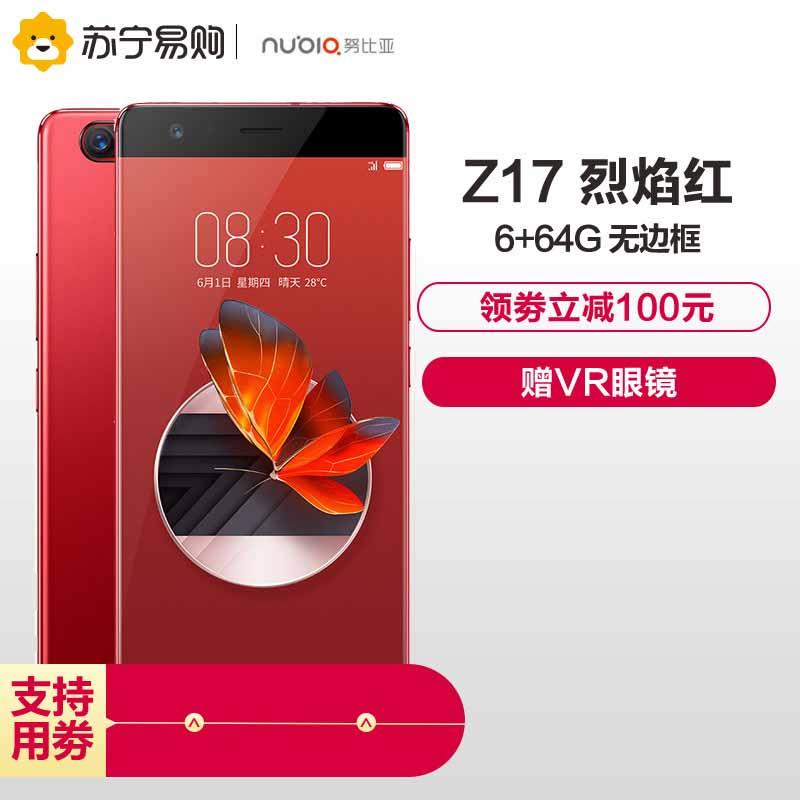 nubia/努比亚Z17 6G+64G 全网通4G手机 烈焰红 无边框